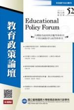 教育政策論壇