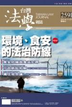 台灣法學雜誌